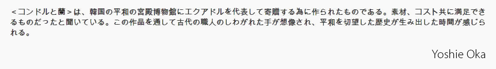 Yoshie_Oka-servicios